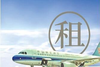 航(hang)空(kong)租賃