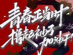 無奮斗(dou),不青春!五四青年節快樂