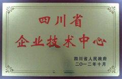 四川省(sheng)企業(ye)技術中心
