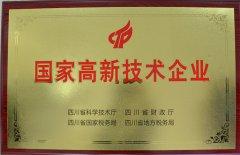 國家(jia)高新(xin)技術企業(ye)