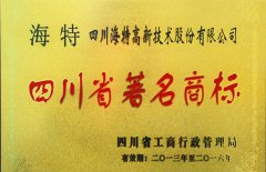 四川省(sheng)著名(ming)商標